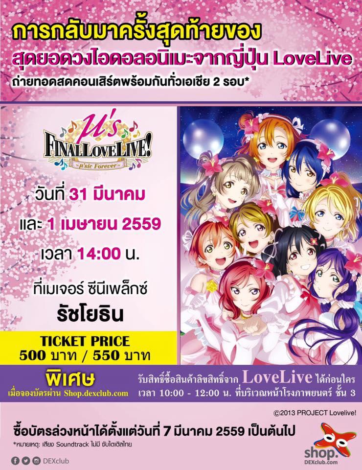μ's FINAL LoveLive! μ'sic Foreve poster