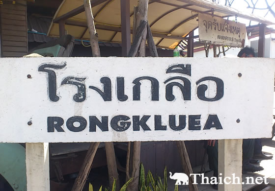 タイ-カンボジア国境・ロンクルア市場で偽ブランド商品販売の摘発