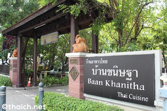 バーン・カニタ-優雅な雰囲気の中で頂く本格的タイ料理