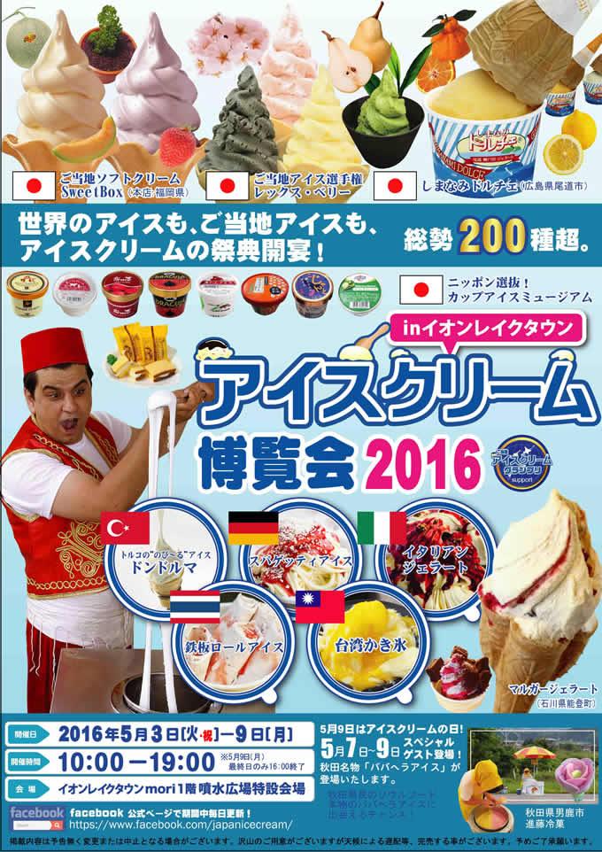 アイスクリーム博覧会2016 in イオンレイクタウン
