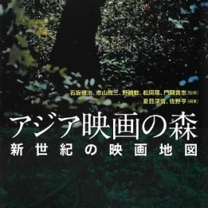 特集 アジア映画の森