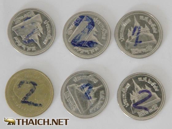 2バーツ硬貨は分かりづらいので...
