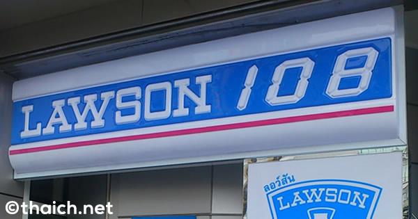 LAWSON 108の「108」はなんの事ですか?