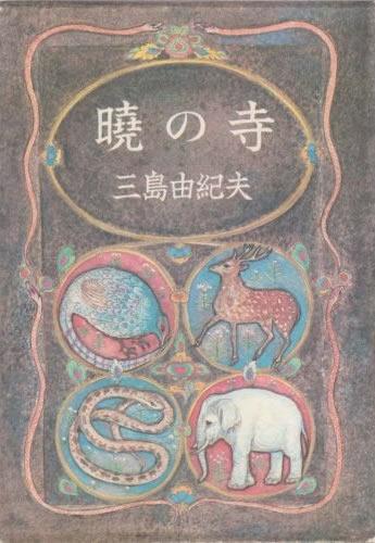 暁の寺 豊饒の海(三)