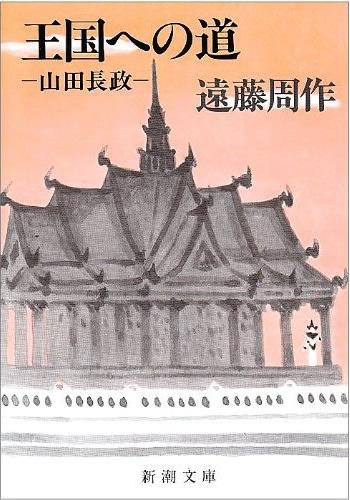 『王国への道―山田長政―』 遠藤周作