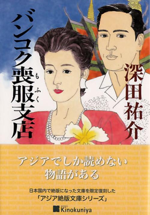『バンコク喪服支店』 深田祐介-小説