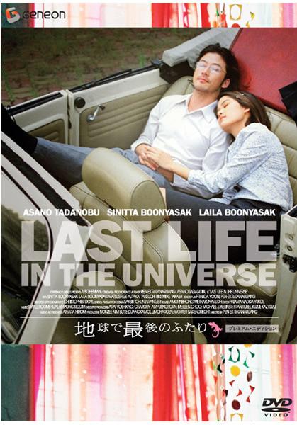 『地球で最後のふたり』 - 映画