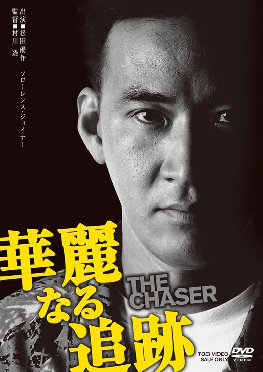 『華麗なる追跡 THE CHASER』-ドラマ