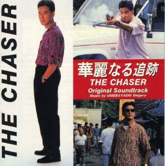 https://www.thaich.net/sakuhin/0015-2.htmTHE CHASER