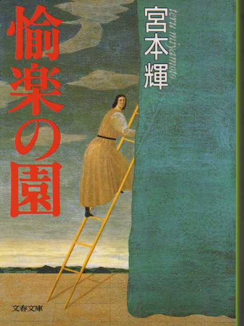 『愉楽の園』 宮本輝 - 小説