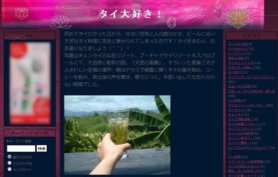 第2回 「タイ大好き!」 よっしぃ(吉田彩緒莉)さん