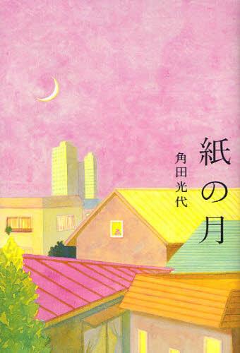 『紙の月』 - ドラマ
