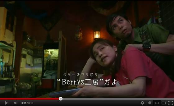 Berryz工房「cha cha SING」(15Sec Spotタイ料理屋編)