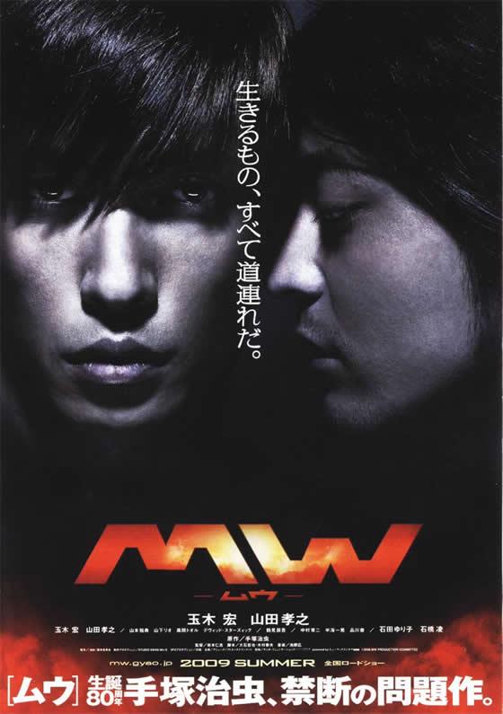 『MW-ムウ-』 - 映画