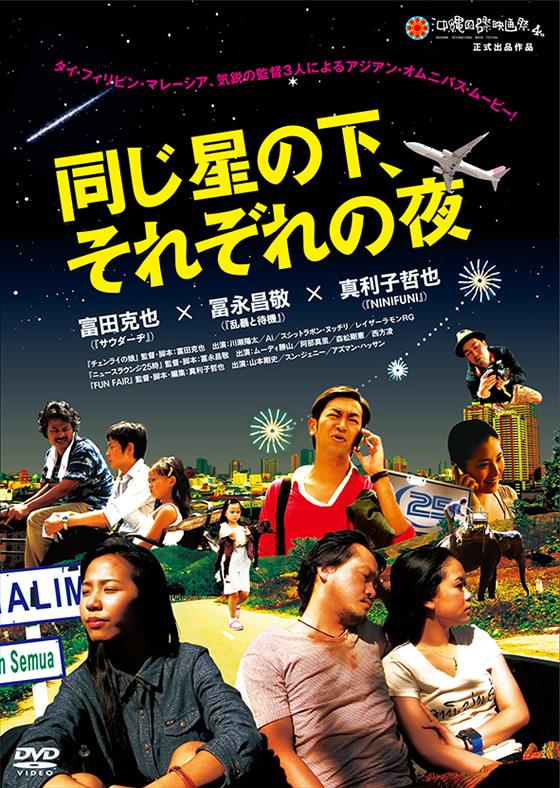 『チェンライの娘』 - 映画