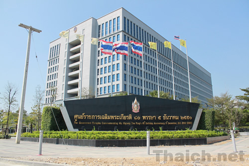 The Government Complex Commemorating His Majesty The King's 80th Birthday Anniversary, 5th December, B.E. 2550 (2007)