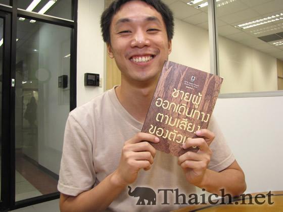 タイのマンガ界をノゾいてみた!(4) タニス・ヴィラサックウオンさん
