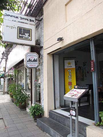 第8回 「マッサージNO5」&「一馬」 田中幸代さん