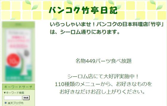 第9回 「バンコク竹亭日記」 橋本修一さん