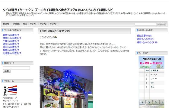 第11回 「タイ料理ライター☆クン・プーのタイ料理食べ歩きブログ&まいぺんらいタイ料理レシピ」 クン・プー