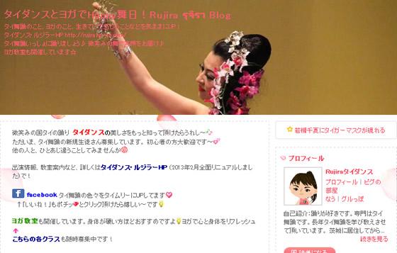 第12回 「タイダンスとヨガでHappy舞日!Rujira รุจิรา Blog」 Rujiraタイダンスさん