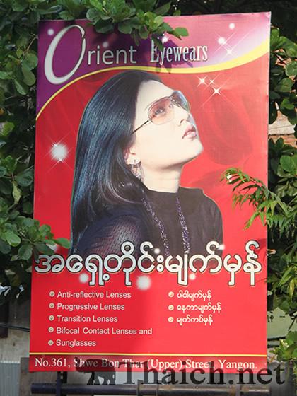 ミャンマー旅行・ヤンゴン基本ガイド