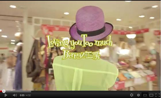 Berryz工房 『Loving you Too much』のMVが公開