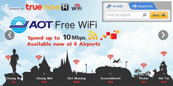 スワンナプーム、ドンムアンなどタイ国内6空港で無料WiFiに簡単接続する方法