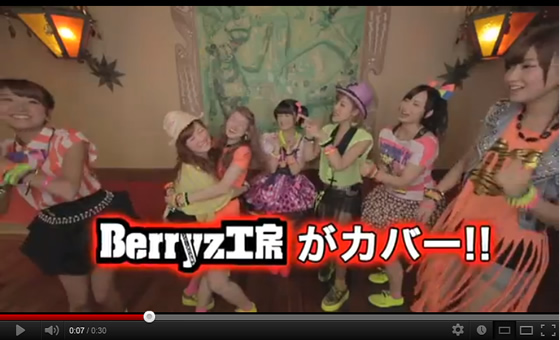 Berryz工房 『Loving you Too much』のCM動画が公開