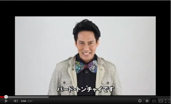 バード・トンチャイより、Berryz工房と日本のファンへ動画メッセージ