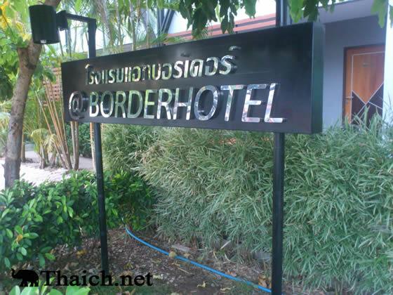 アット ボーダー ホテル (@ Border Hotel)