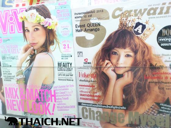 日本の雑誌タイ語バージョン