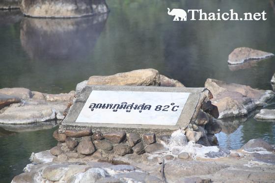 ランパーン・チェーソン国立公園の温泉