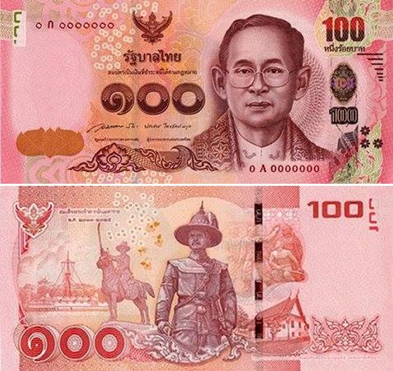 新100バーツ紙幣が2015年2月26日より流通開始