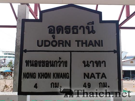 タイ国鉄ウドンタニ駅(UdonThani Railway station)