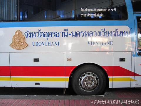 ウドンタニ発ラオス行き国際バスの時刻表