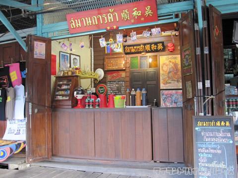 アンパワー水上マーケットの老舗カフェ