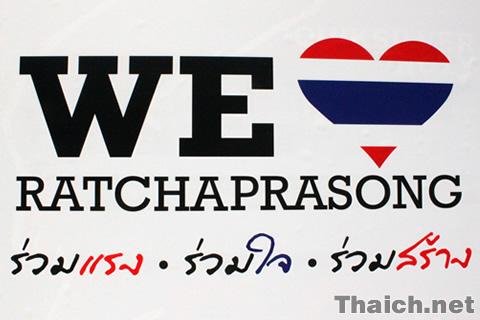 WE LOVE RATCHAPRASONG
