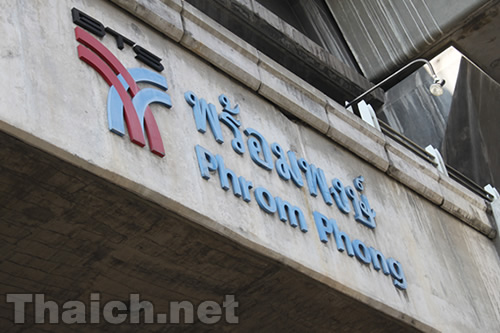 BTSプロムポン駅前・勝輪金行の火災