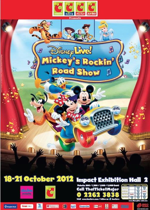 「ディズニー・ライブ!ミッキーズ・ロッキン・ロード・ショー」がインパクト・エキシビションホール2で2012年10月18日~21日開催