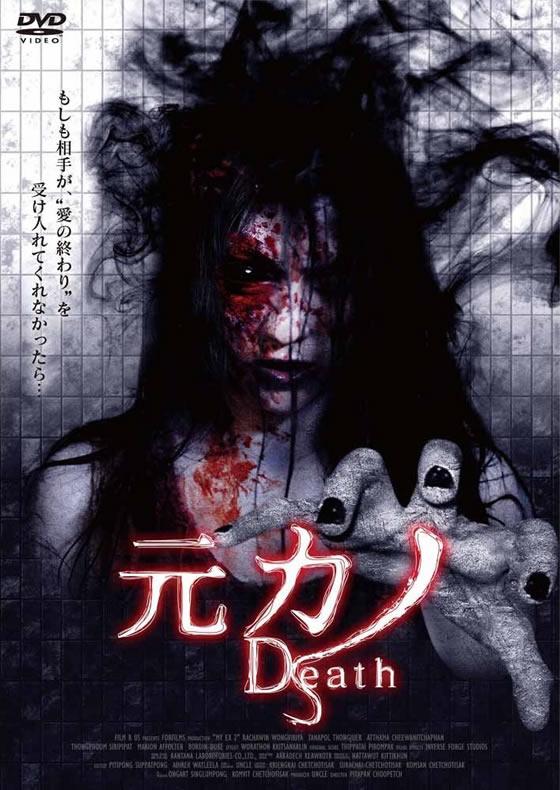 コイ・ラチャウィン主演のタイホラー映画『元カノ Death』のDVD発売