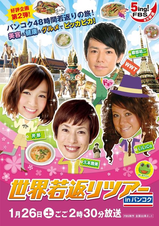 テレビ番組『世界若返りツアー in バンコク』が2013年1月26日にFBS制作・全国22局ネットで放送