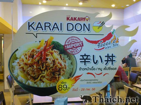 かかし(KAKASHI)で期間限定の辛い丼を食べた