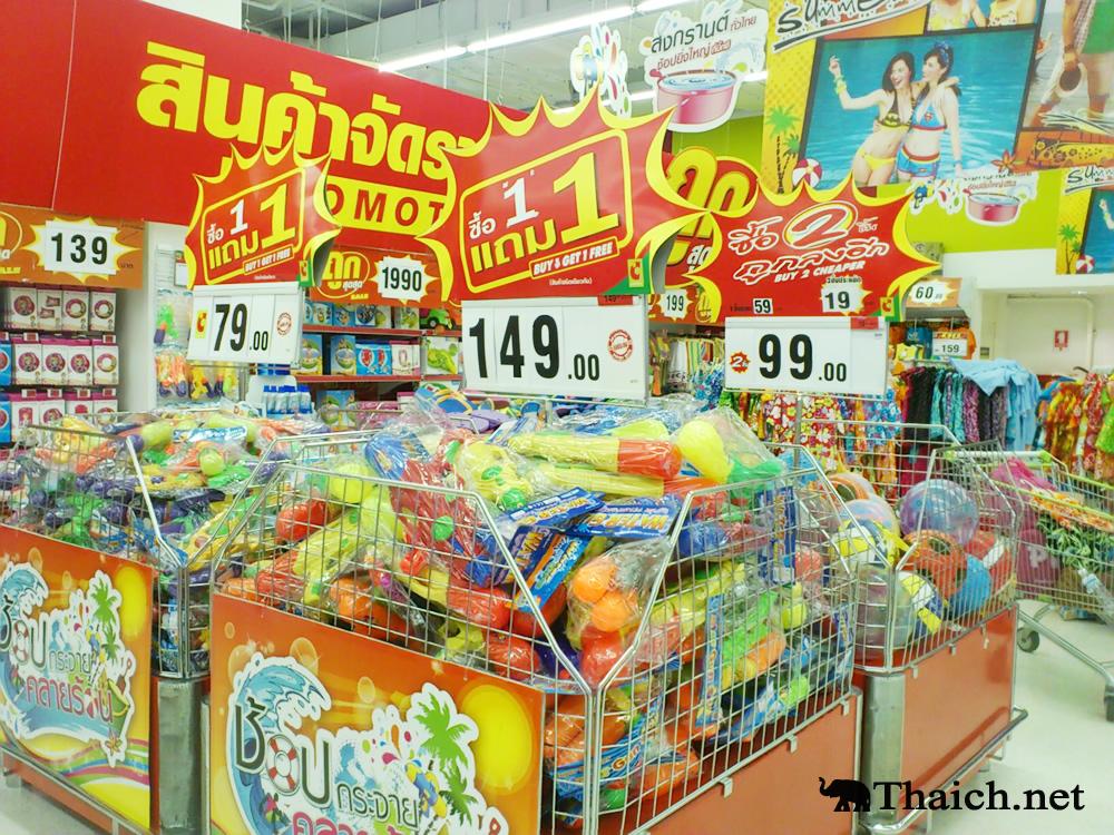 ソンクラーン2013直前準備!スーパーで水鉄砲セール