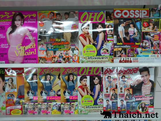タイの本屋さんでは芸能情報誌がズラリと並ぶ