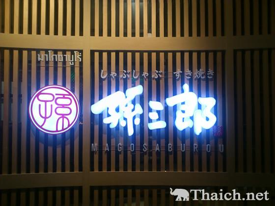 トンロー・Jアベニュー「孫三郎」はデートにもぴったりのお店