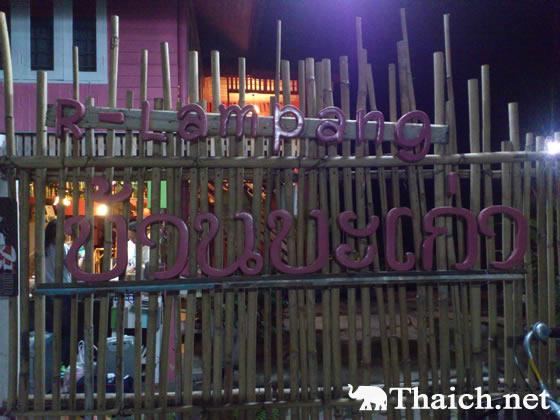 R-Lampang ランパーンのレトロでかわいいゲストハウス