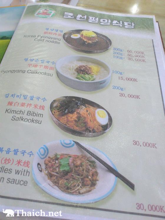 朝鮮平壌飯店(KOREA PYONGYAN RESTAURANT)