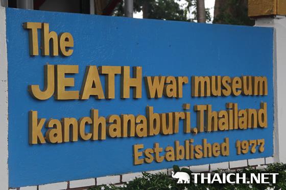 カンチャナブリ戦争博物館(JEATHミュージアム)を訪ねる