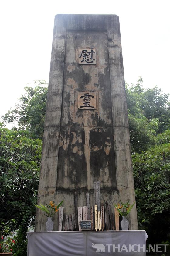 カンチャナブリ戦没者慰霊塔を訪ねる